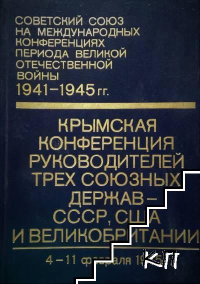Крымская конференция руководителей трех союзных держав - СССР, США и Великобритании
