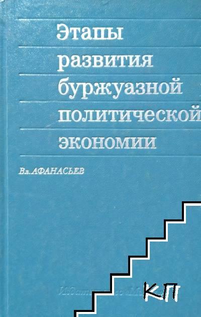 Этапы развития буржуазной политической экономии