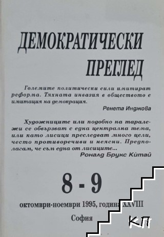 Демократически преглед. Кн. 8-9 / 1995