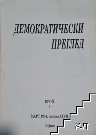 Демократически преглед. Кн. 3-4 / март-април 1994
