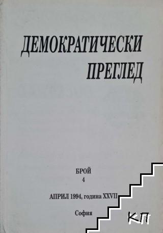 Демократически преглед. Кн. 4 / април 1994