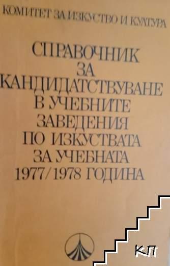 Справочник за кандидатсвуване в учебните заведения по изкуствата за учебната 1977-1978 година