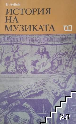 История на музиката. Част 2