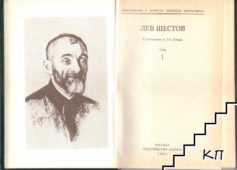 Сочинения в двух томах. Том 1 (Допълнителна снимка 1)