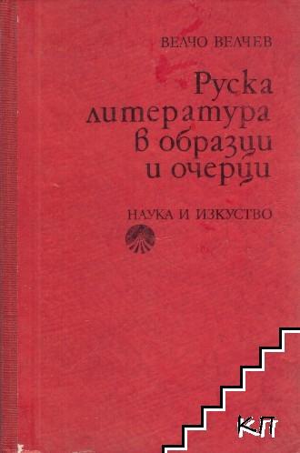 Руска литература в образци и очерци
