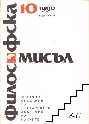 Философска мисъл. Бр. 10 / 1990