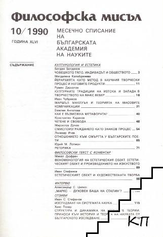 Философска мисъл. Бр. 10 / 1990 (Допълнителна снимка 1)