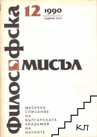 Философска мисъл. Бр. 12 / 1990