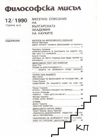 Философска мисъл. Бр. 12 / 1990 (Допълнителна снимка 1)
