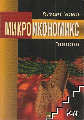 Микроикономикс