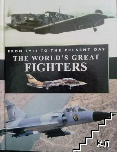 The wold's great fighters