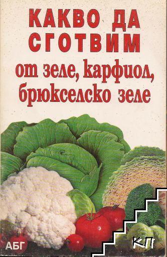 Какво да сготвим от зеле, карфиол, брюкселско зеле