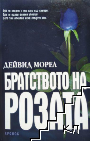 Братството на розата