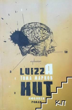 Luizza Hut + аудиокнига с гласа на автора