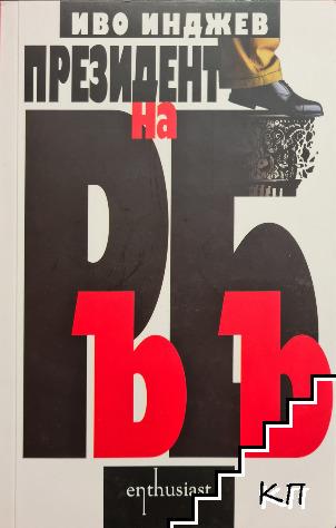 Президент на РъБъ / Мълчанието е злото. Статия на свободата 1994-2000