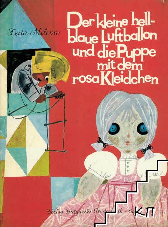 Der kleine hellblaue Luftballon und die Puppe mit dem rosa Kleidchen