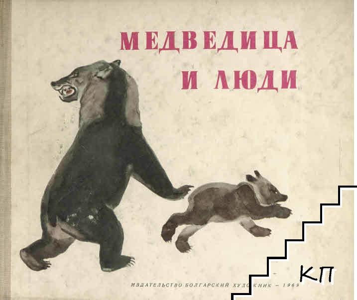 Медведица и люди