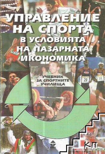 Управление на спорта в условията на пазарната икономика