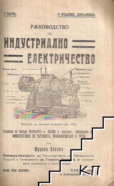 Ръководство по индустриално електричество. Часть 1