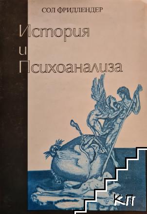 История и Психоанализа