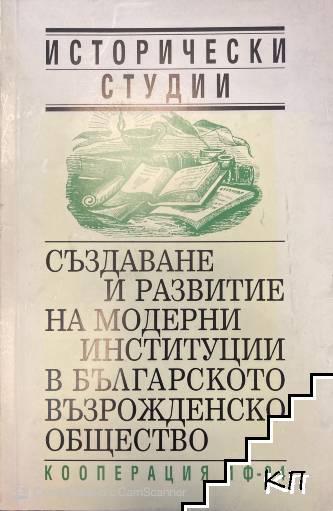 Създаване и развитие на модерни институции в българското възрожденско общество