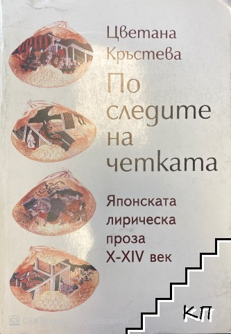 По следите на четката. Японската лирическа проза X-XIV век