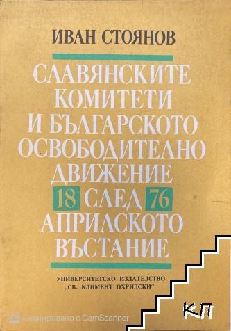 Славянските комитети и българското освободително движение след Априлското въстание