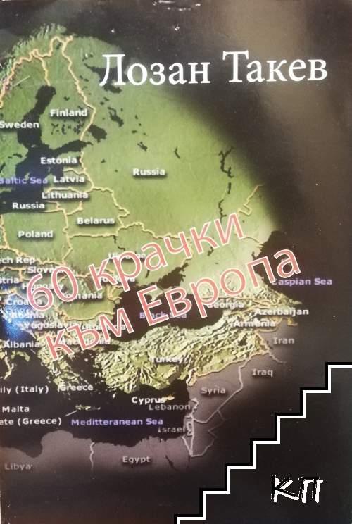 60 крачки към Европа