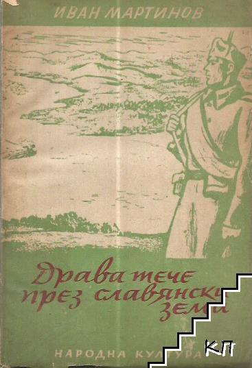 Драва тече през славянски земи