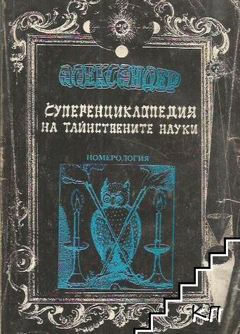 Суперенциклопедия на тайнствените науки. Том 7: Номерология