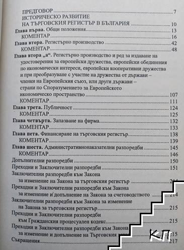 Закон за търговския регистър (Допълнителна снимка 1)