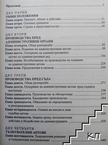 Административнопроцесуален кодекс. Коментар (Допълнителна снимка 1)