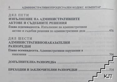 Административнопроцесуален кодекс. Коментар (Допълнителна снимка 2)