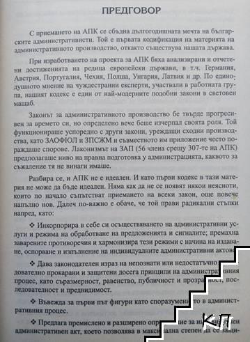 Административнопроцесуален кодекс. Коментар (Допълнителна снимка 3)