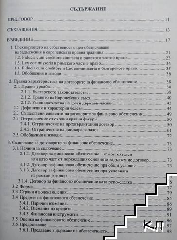 Новият правен режим на договорите за финансово обезпечение (Допълнителна снимка 1)
