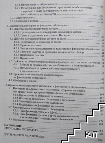 Новият правен режим на договорите за финансово обезпечение (Допълнителна снимка 2)