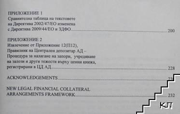 Новият правен режим на договорите за финансово обезпечение (Допълнителна снимка 3)