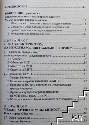 Международен граждански процес (Допълнителна снимка 1)