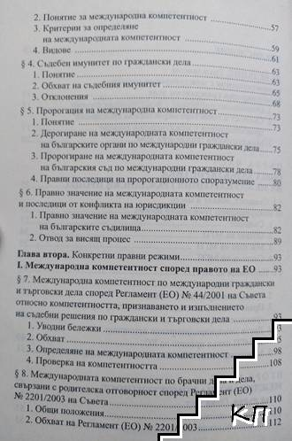 Международен граждански процес (Допълнителна снимка 2)
