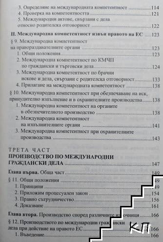 Международен граждански процес (Допълнителна снимка 3)