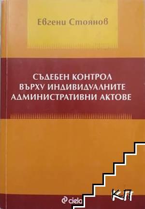 Съдебен контрол върху индивидуалните административни актове