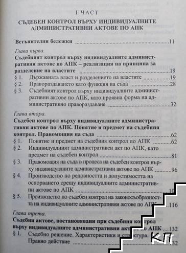 Съдебен контрол върху индивидуалните административни актове (Допълнителна снимка 1)