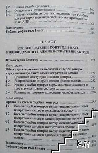 Съдебен контрол върху индивидуалните административни актове (Допълнителна снимка 2)