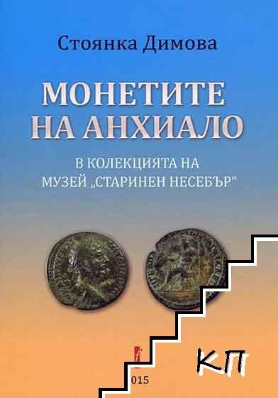 """Монетите на Анхиало в колекцията на музей """"Старинен Несебър"""""""