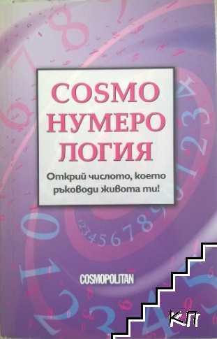 Cosmo нумерология