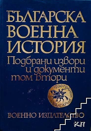 Българска военна история. Том 2