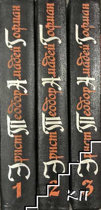 Избранние произведения в трех томах. Том 1-3