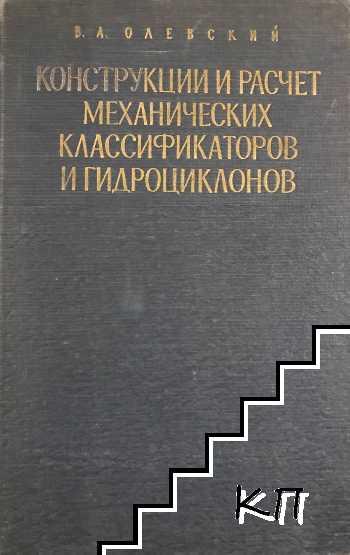 Конструкции и расчет механических классифилаторов и гидроциклонов
