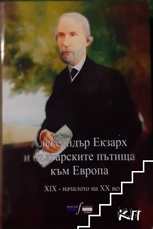 Александър Екзарх и българските пътища към Европа