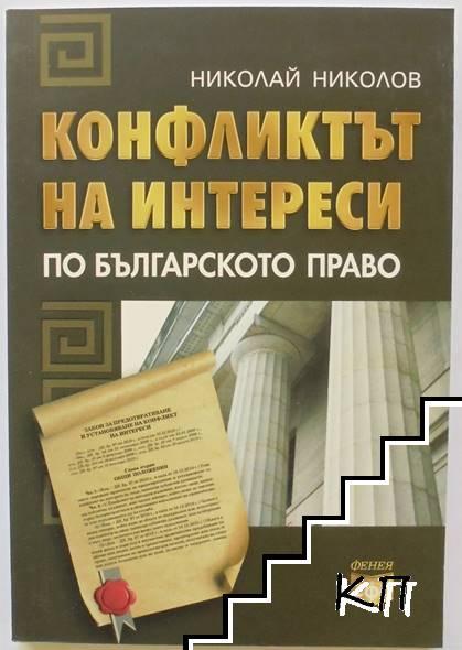 Конфликтът на интереси по българското право
